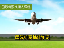 国际机票基础知识