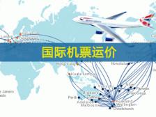 国际机票运价